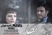 فیلم سینمایی نگار در صدر جدول فروش قرار گرفت