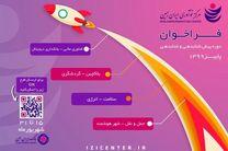 فراخوان جذب مرکز نوآوری ایران زمین، رخدادی بزرگ در زیستبوم نوآوری کشور