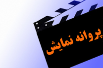 مجوز نمایش فیلم سینمایی عطر داغ صادر شد