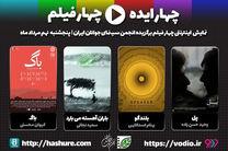 آغاز نمایش اینترنتی گزیده فیلمهای کوتاه انجمن سینمای جوانان