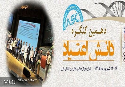 جایزه به مقالات برتر در دهمین کنگره بین المللی دانش اعتیاد اعطا شد