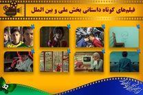 فیلمهای کوتاه حاضر در بخش ملی و بینالملل جشنواره کودک اعلام شد