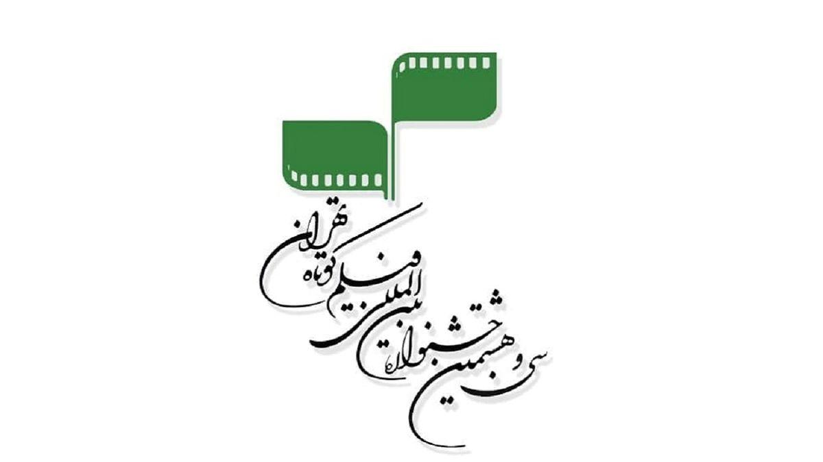 فراخوان سی و هشتمین جشنواره بینالمللی فیلم کوتاه تهران منتشر شد