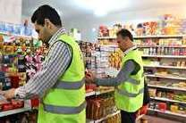 طرح تشدید نظارت بهداشتی بر فروشگاه های هرمزگان