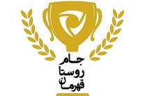 دومین دوره جام روستا قهرمان گلستان برگزار میشود