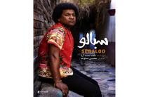 سبالو به تهیه کنندگی فاطمه معتمد آریا از 10 اسفند در سینماهای هنر و تجربه اکران می شود