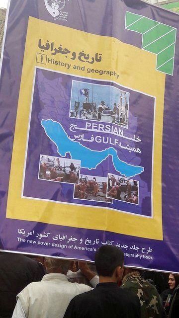 حمل پلاکاردهای تاریخ و جغرافیا در دستان راهپیمایان مراسم 13 آبان