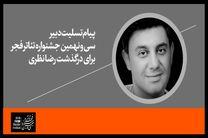 دبیر جشنواره تئاتر فجر درگذشت رضا نظری را تسلیت گفت