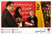 بانوی مشهدی برنده جایزه میلیاردی بانک پارسیان