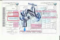 همه آن چه باید در مورد طرح حذف قبض کاغذی آب بهاء بدانید