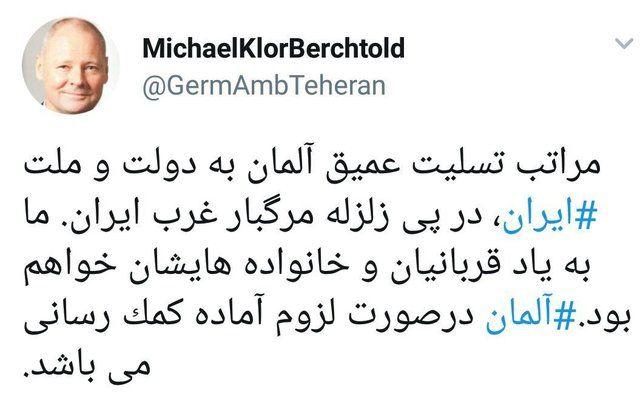 حادثه زلزله غرب ایران را به دولت و ملت ایران تسلیت عرض می کنیم