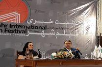 برگزاری نکوداشت جمشید مشایخی در افتتاحیه