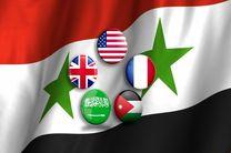 نشست پنج جانبه اصلاحات قانون اساسی سوریه