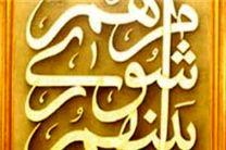 آمار ثبت نام در انتخابات شوراهای استان اصفهان به 1414 نفر رسید