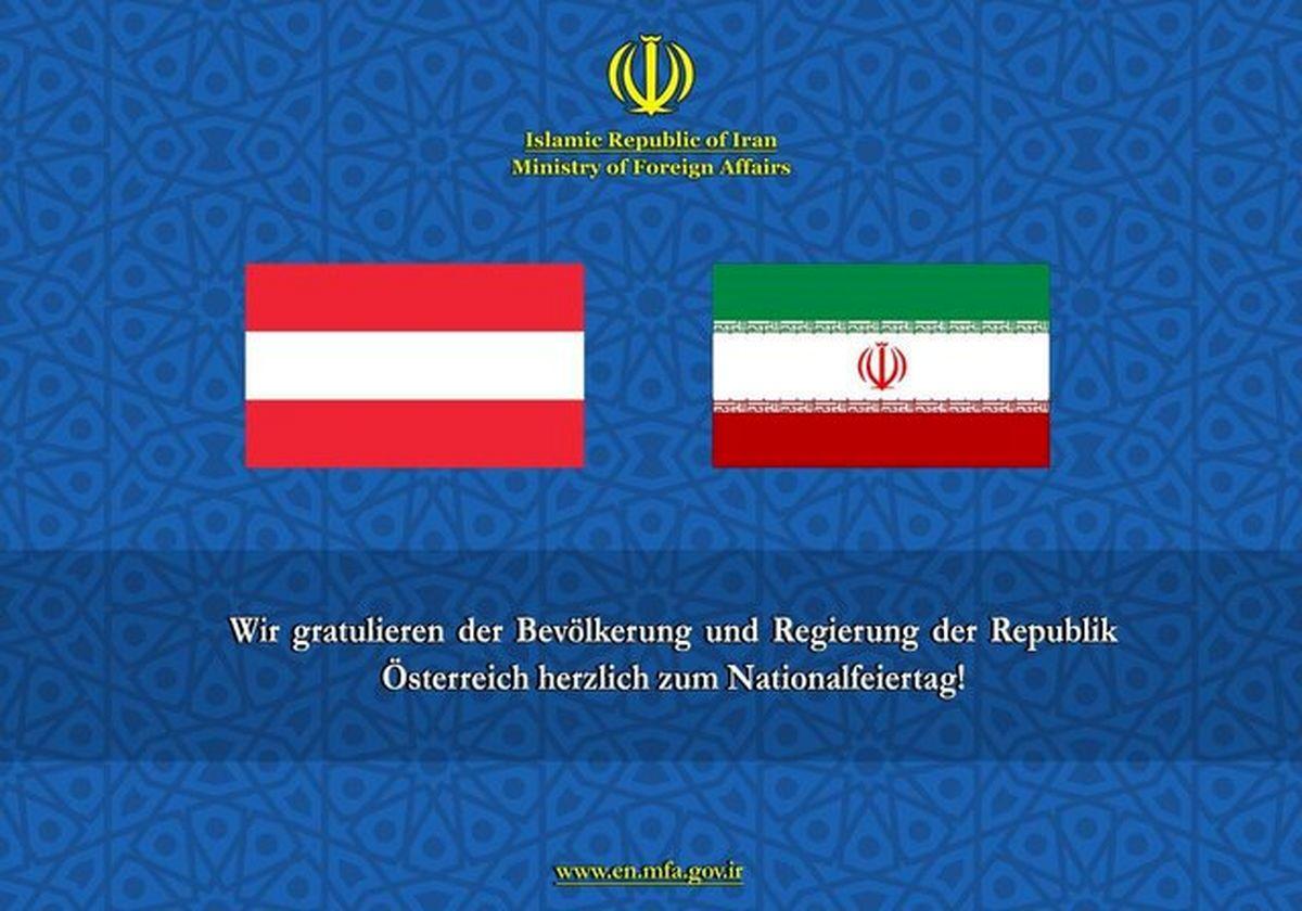 پیام تبریک وزارت خارجه ایران به مناسبت روز ملی اتریش