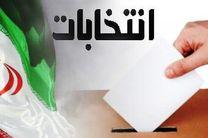 تنها راه علاج دردهای مزمن کشور شرکت در انتخابات است