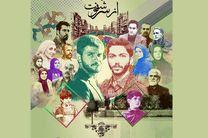 پخش فصل سوم سریال «از سرنوشت» از ۱۰ آبان