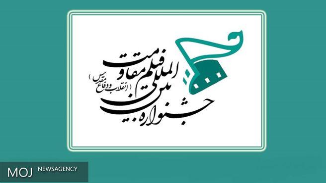 آمار نهایی آثار رسیده به بخشهای ملی جشنواره مقاومت اعلام شد