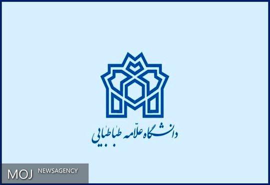 اعلام موجودیت انجمن اسلامی دانشجویان آزاداندیش دانشگاه علامه طباطبایی