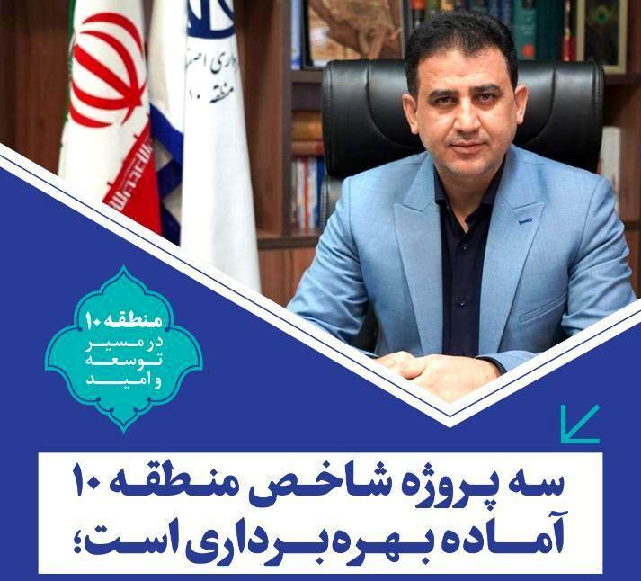 افتتاح 3 پروژه شاخص در منطقه ۱۰  شهرداری اصفهان