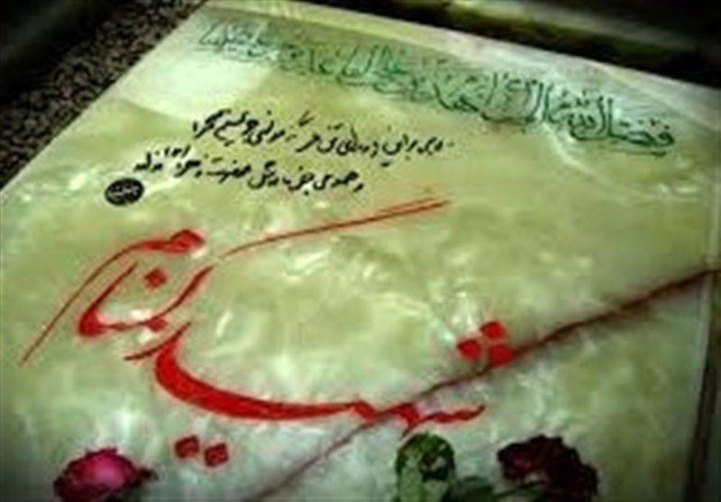 یادواره 4 تن از شهدای گمنام دفاع مقدس در یزد برگزار می شود
