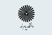 مهلت مجدد دانشگاه پیام نور به دانشجویان جهت ثبت نام و انتخاب واحد