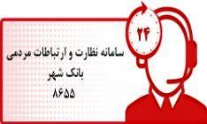 ارتباط مستقیم تلفنی با مدیر امور بازرسی و نظارت بانک شهر