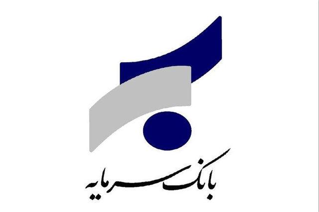 ساعات کار جدید شعب بانک سرمایه تا پایان ماه مبارک رمضان