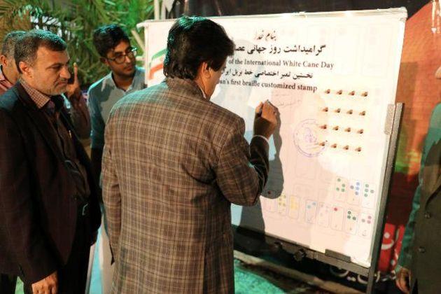 نخستین تمبر اختصاصی خط بریل ایران در بندرعباس رونمایی شد