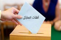 احتمال تغییر نتایج انتخابات شورای شهر در برخی از حوزههای استان البرز قوت گرفت