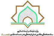 اتصال بیش از 500 مسجد کرمانشاه به سامانه ملی