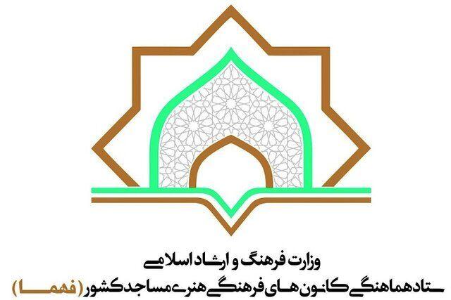 """اتصال بیش از 500 مسجد کرمانشاه به سامانه ملی """"فهما"""""""