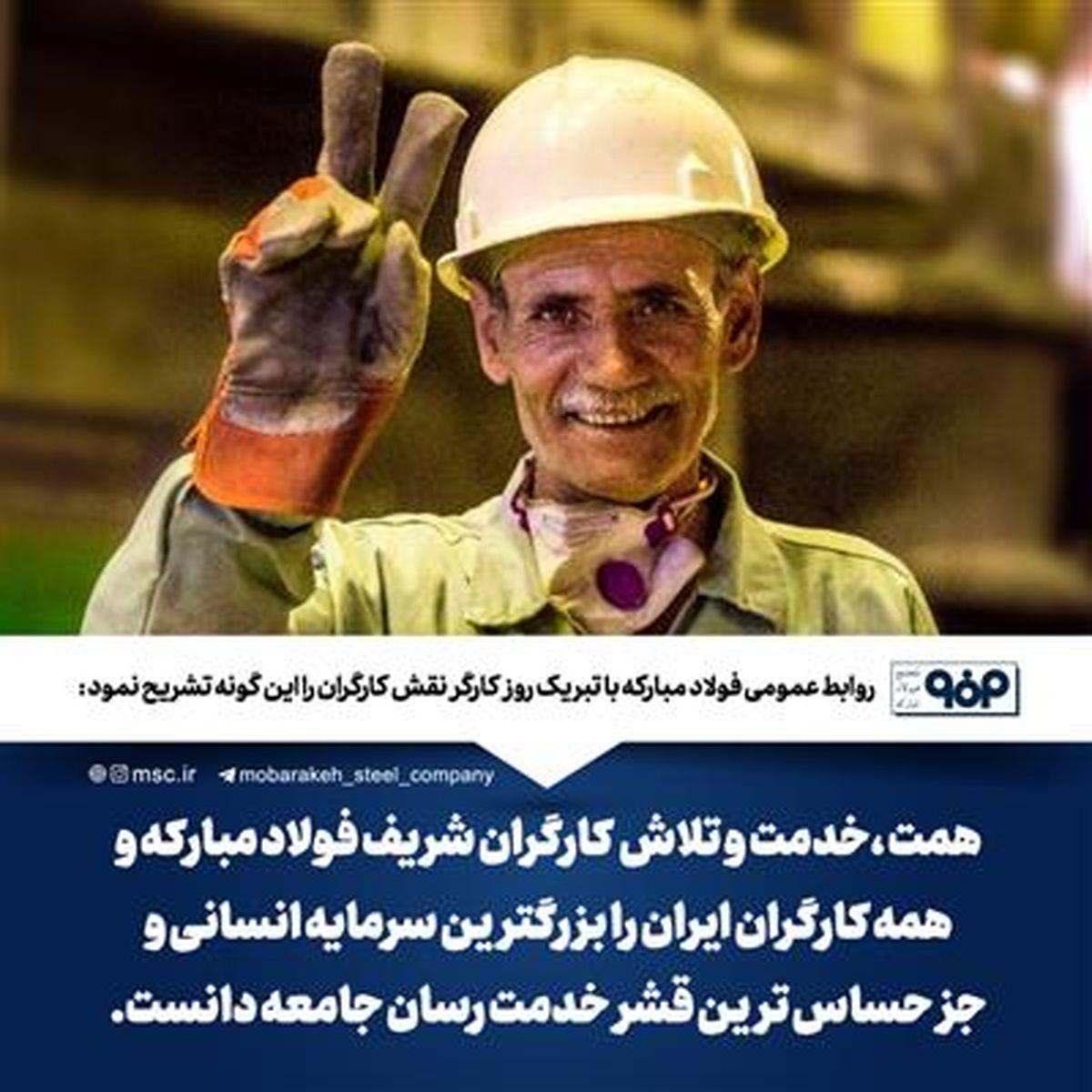 پیام روابط عمومی شرکت فولاد مبارکه به مناسبت روز کارگر
