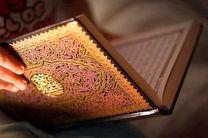 اهداء قرآن دستنویس مددجوی اصفهانی به آستان مبارک حضرت معصومه (س)