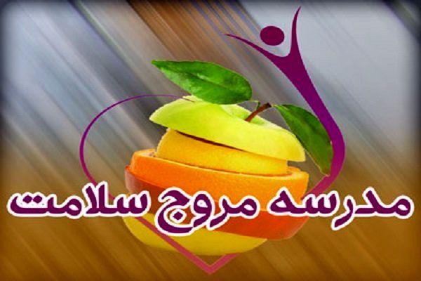 وجود 134 مدرسه مروج سلامت 5 ستاره در کرمانشاه
