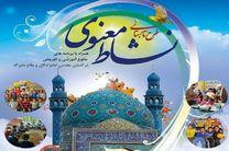 طرح نشاط معنوی در بقاع متبرکه شهرستان رشت برگزار میشود