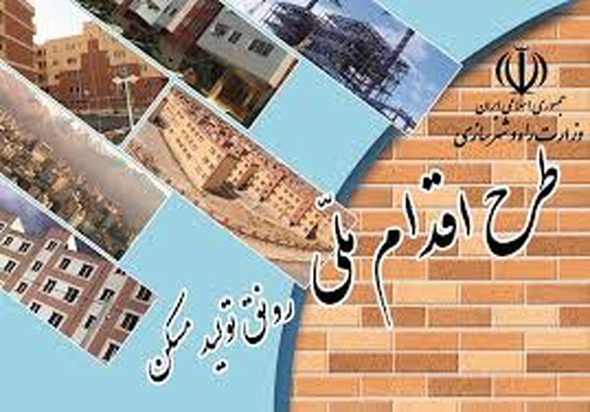 مرحله 5 طرح مسکن ملی از  19 خرداد آغاز و به مدت یک هفته ادامه دارد