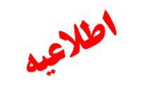 اطلاعیه ستاد انتخابات خوزستان