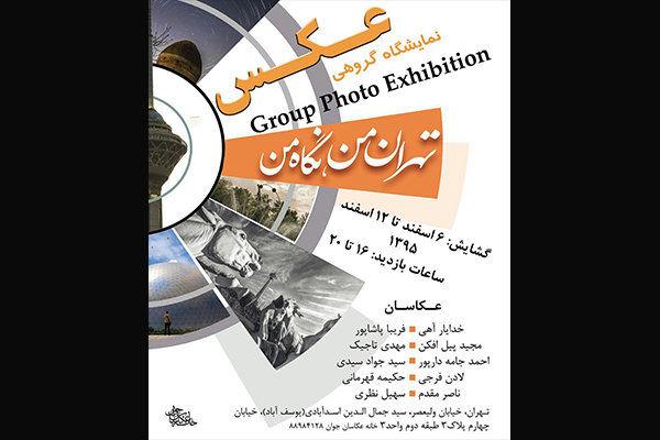 برپایی نمایشگاه «تهران من، نگاه من» در گالری خانه عکاسان جوان