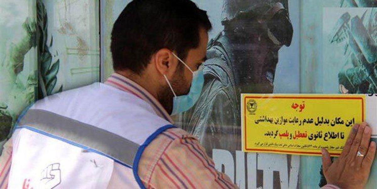 پلمب ۷ واحد صنفی متخلف در شهرستان آران وبیدگل