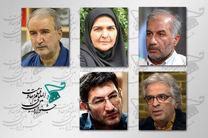 معرفی داوران فیلمهای کوتاه مسابقه سینمای ملی جشنواره مقاومت