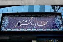 جهاد دانشگاهی واحد بوشهر افتتاح شد