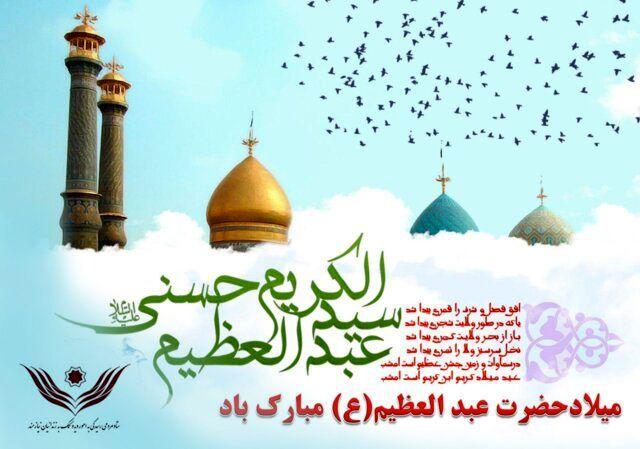 آزادی ۱۱ مددجوی جرائم غیر عمد به مناسبت میلاد حضرت عبدالعظیم