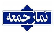 شهرهای  تویسرکان و بهار، لالجین، صالح آباد و مهاجران نماز جمعه این هفته اقامه نمیشود