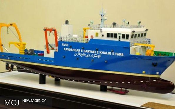 کاوشگر تحقیقاتی خلیج فارس نیمه اول شهریور به آب انداخته می شود
