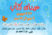 طرح نوروزی «عیدانه کتاب» در گیلان اجرا می شود