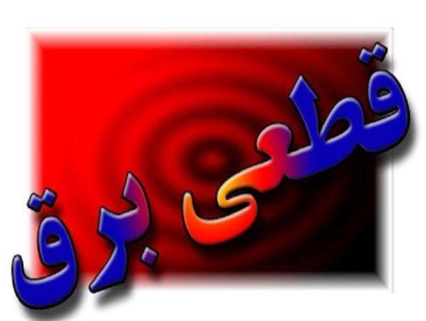 برنامه قطعی برق شهرستان های تهران در 1 مرداد اعلام شد
