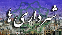 شهرداری های کردستان از نبود «درآمد پایدار» رنج می برند