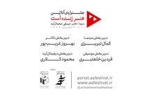 جشنواره آنلاین «هنر زنده است» فراخوان داد