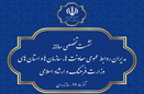 برگزاری نشست تخصصی سالانه روابط عمومیهای وزارت فرهنگ و ارشاد اسلامی